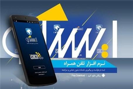 app-mobile-isako
