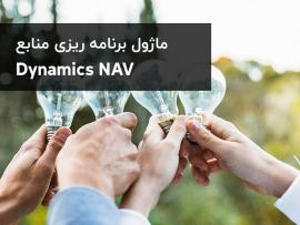 ماژول برنامه ریزی منابع در NAV