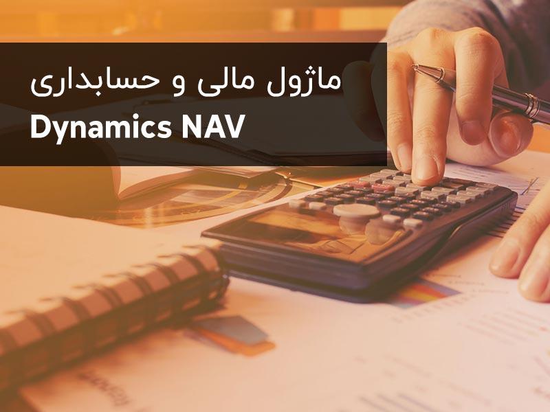 نرم افزار حسابداری بهای تمام شده NAV