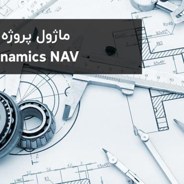 ماژول پروژه ها Dynamics NAV