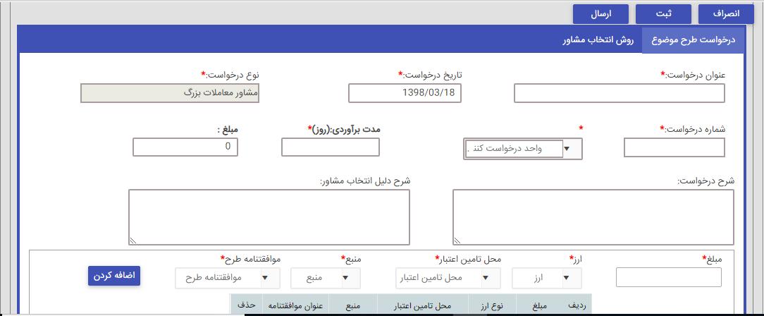 ثبت درخواست