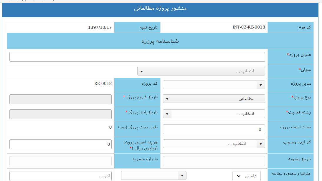 ثبت ویژگی های کامل پروژه