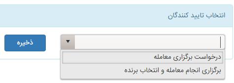 امکان مشخص کردن کاربر تایید کننده