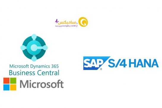 مقایسه Dynamics 365 Business Central و SAP S/4
