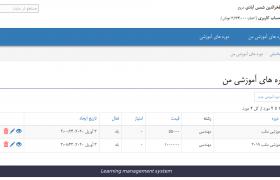 نرم افزار آموزش مجازی
