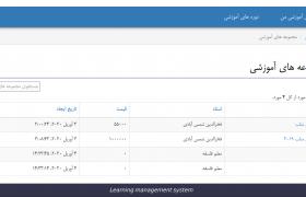 نرم افزار LMS