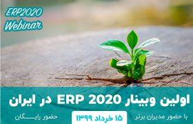 وبینار ERP